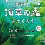 【地行浜いきものプロジェクト】2/10(土)イベント告知!!