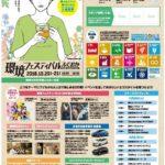『環境フェスティバルふくおか2018』に出展します!