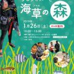 【地行浜いきものプロジェクト】1/26(土)単発講座のご案内