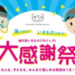 3/7(土)地行浜いきものプロジェクト大感謝祭